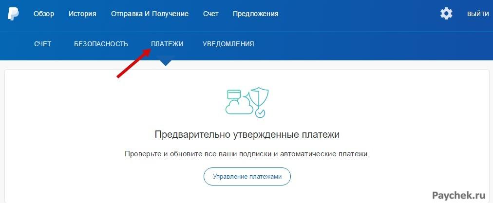 Предварительно утвержденные платежи в PayPal