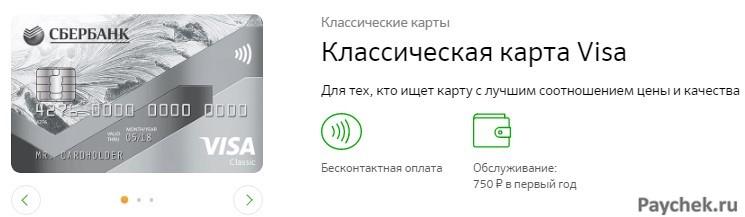 Изображение - Тарифы по банковским картам сбербанка 6-24