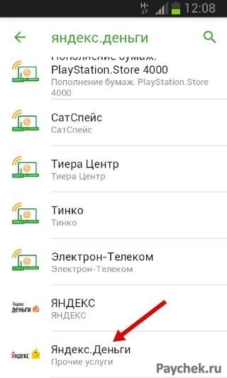 Яндекс.Деньги в в приложении Сбербанк Онлайн