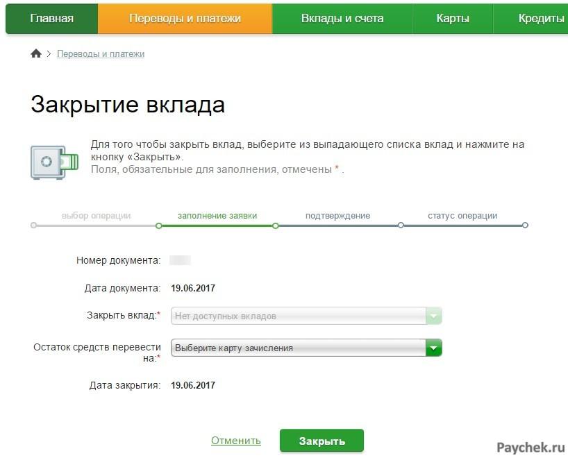 Закрытие вклада через Сбербанк Онлайн