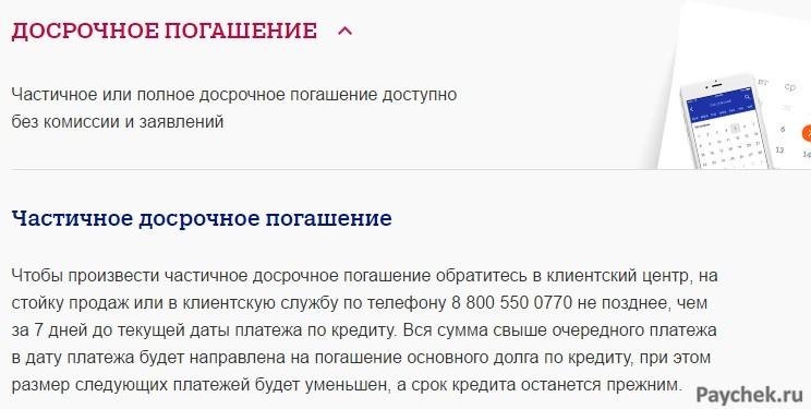 Досрочное погашение кредита в Лето банк
