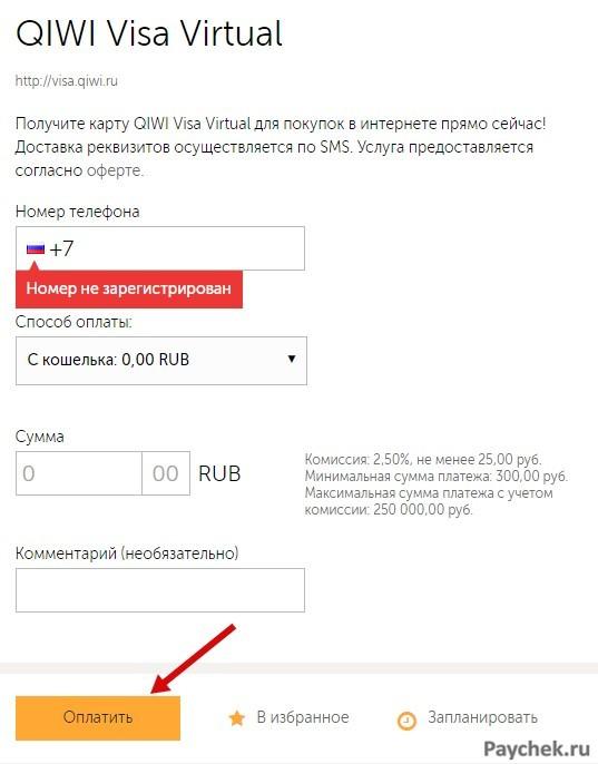 Процедура покупки предоплаченной карты в Visa QIWI Кошелек