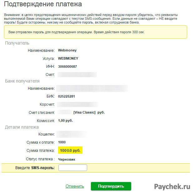 Изображение - Как пополнить вебмани через карту сбербанка 6-42