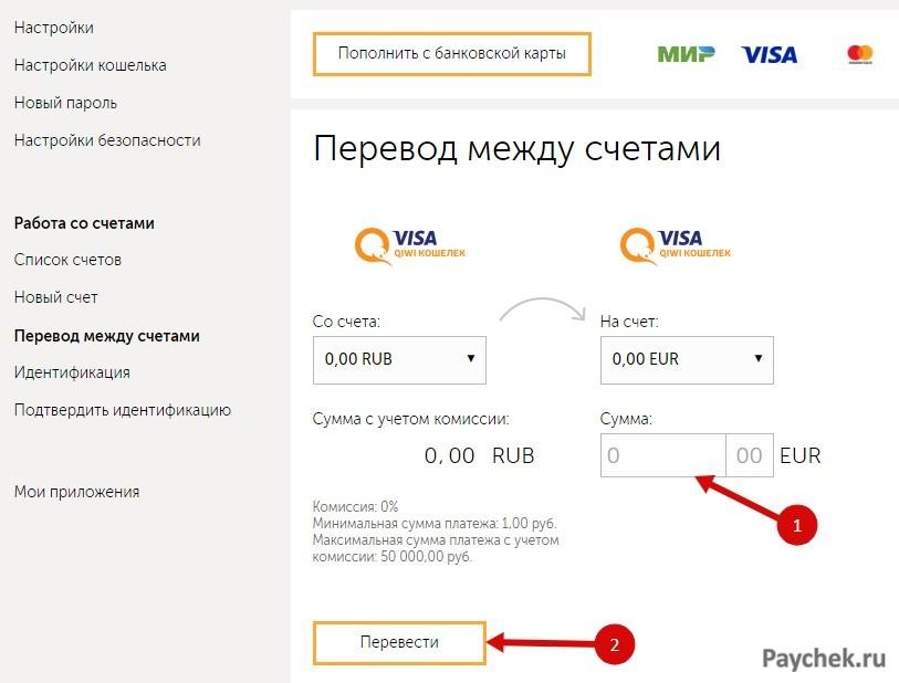 Обмен валют obmen-karu Киви на Приват - VK