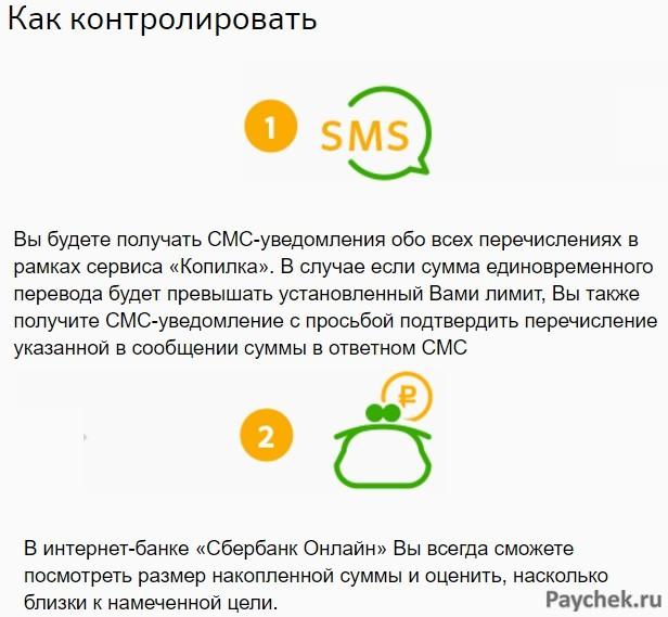 Методы управления Копилкой от Сбербанка