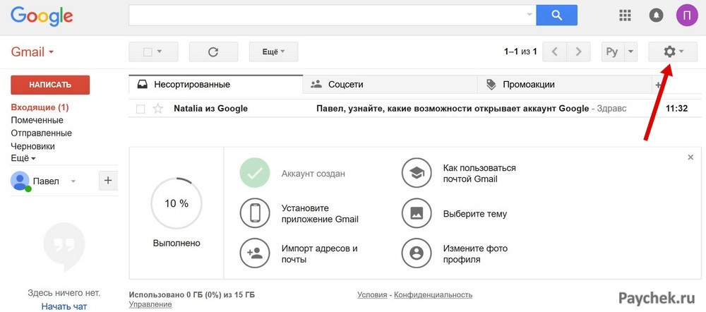 Настройки почты Gmail