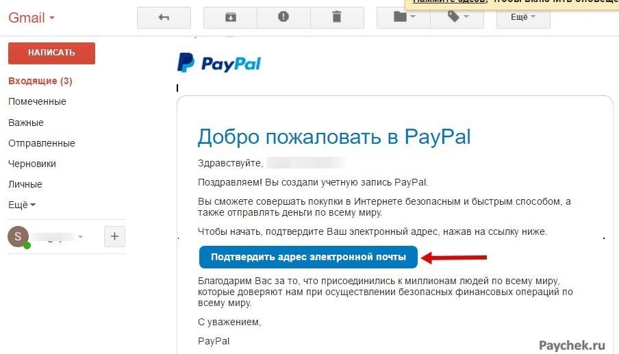Подтверждение почты в системе PayPal