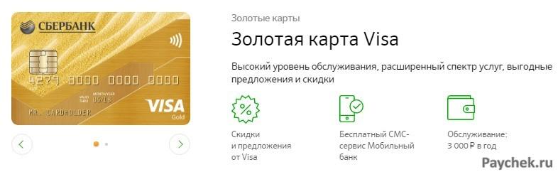 Изображение - Тарифы по банковским картам сбербанка 7-16