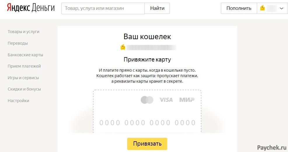 Привязка банковской карты в ЯндексДеньги