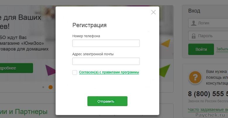 Регистрация в программе Сбербанк Онлайн через личный кабинет