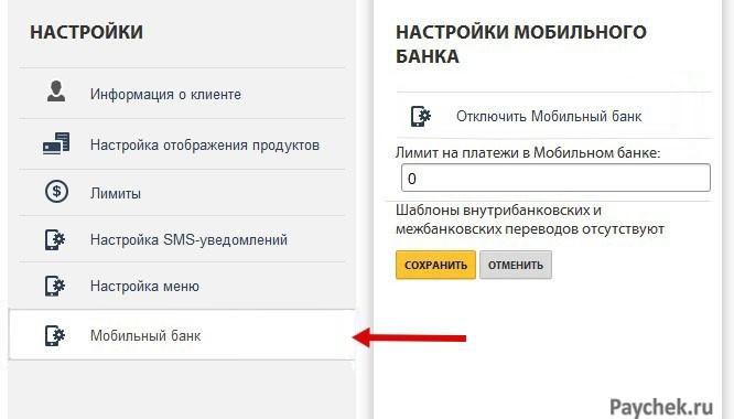 Активация мобильного банка в личном кабинете Банк Хоум Кредит