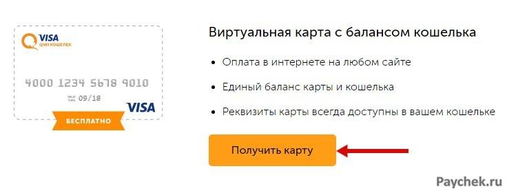 Изображение - Как заказать карту киви бесплатно 7-30