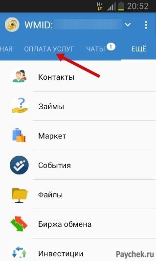 Оплата услуг через WebMoney Mobile