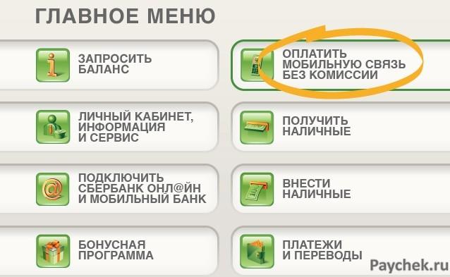 Оплата мобильной связи через банкомат Сбербанка