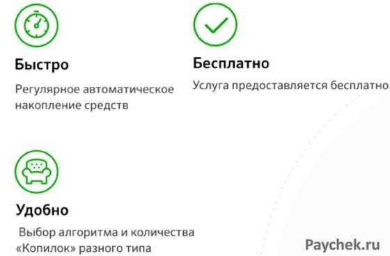 Особенности услуги Копилка от Сбербанка