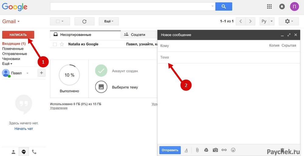 Новое сообщение в почте Gmail