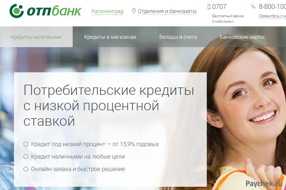 Потребительский кредит в ОТП банк