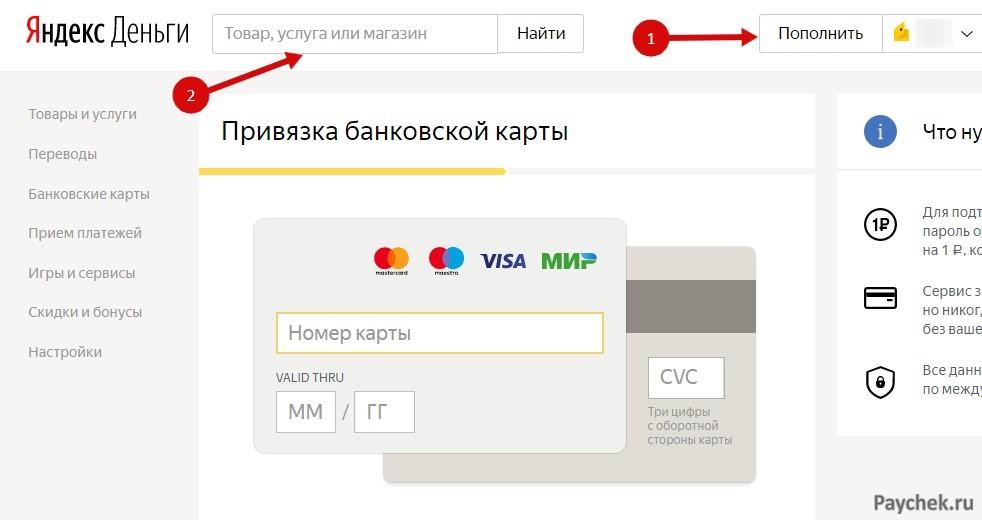 Пополнение кошелька ЯндексДеньги