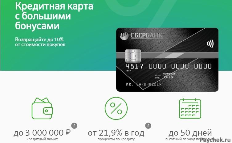 Изображение - Тарифы по банковским картам сбербанка 8-12