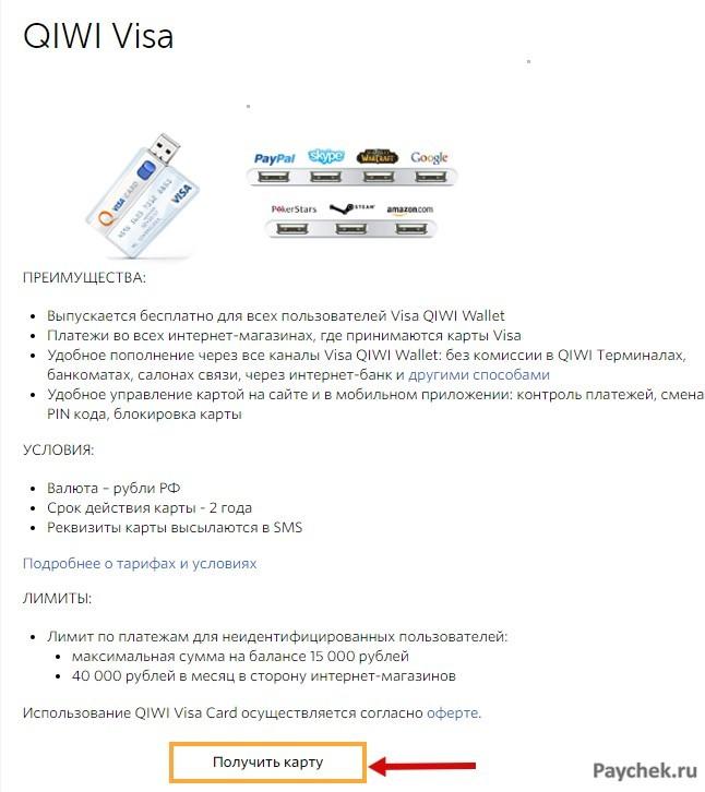 Оформление карты Visa QIWI Wallet