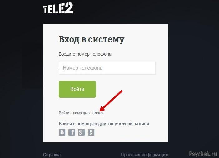 Авторизация в личном кабинете Теле2 при помощи пароля