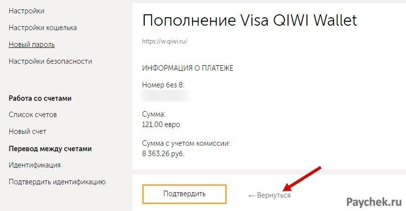 Работа со счетами в QIWI-кошельке