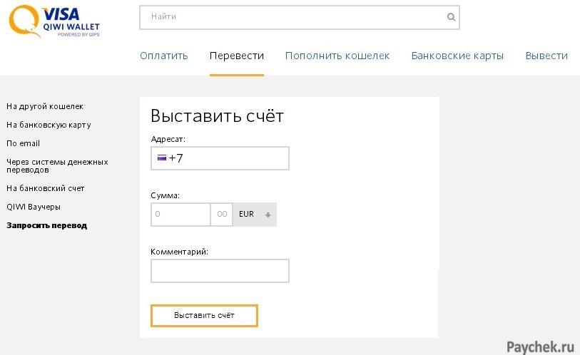 Выставление счета в Visa QIWI Кошелек
