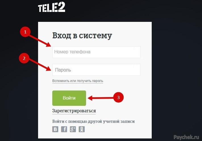 Ввод логина и пароля в Теле2