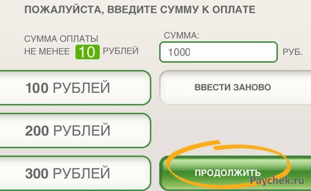 Ввод суммы оплаты мобильной связи в банкомат Сбербанка