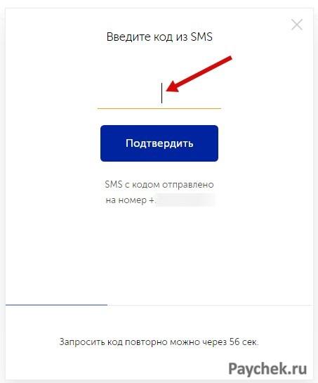 SMS-код для QIWI Кошелька