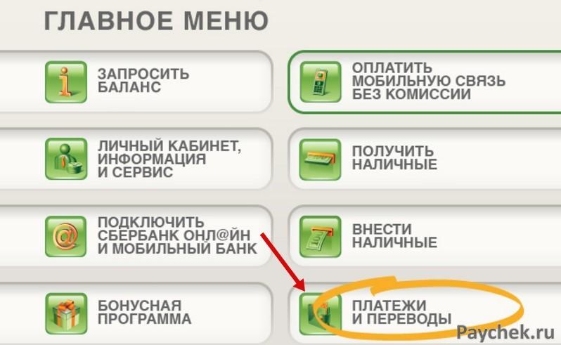 Денежный перевод через банкомат Сбербанка