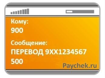 Перевод денег по номеру телефона получателя без указания банковской карты