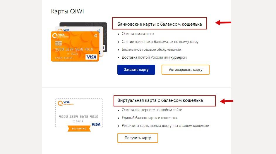Перевести деньги с PayPal на счёт QIWI