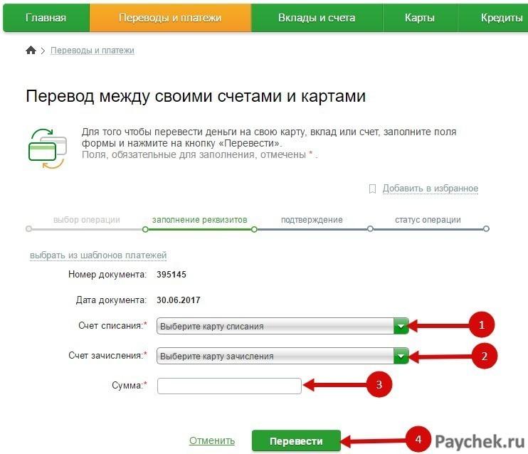 Денежный перевод между счетами через Сбербанк Онлайн
