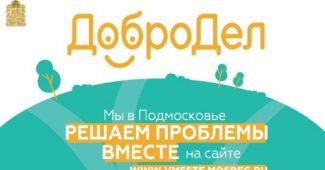 смесь сайт добродел московская область книга жалоб и предложений кройка