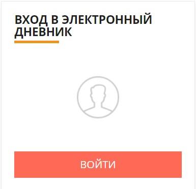 Школьный портал Московской области - вход в электронный дневник