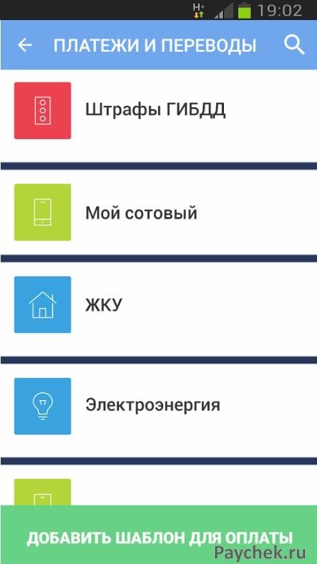 Платежи и переводы через мобильное приложение Совкомбанк