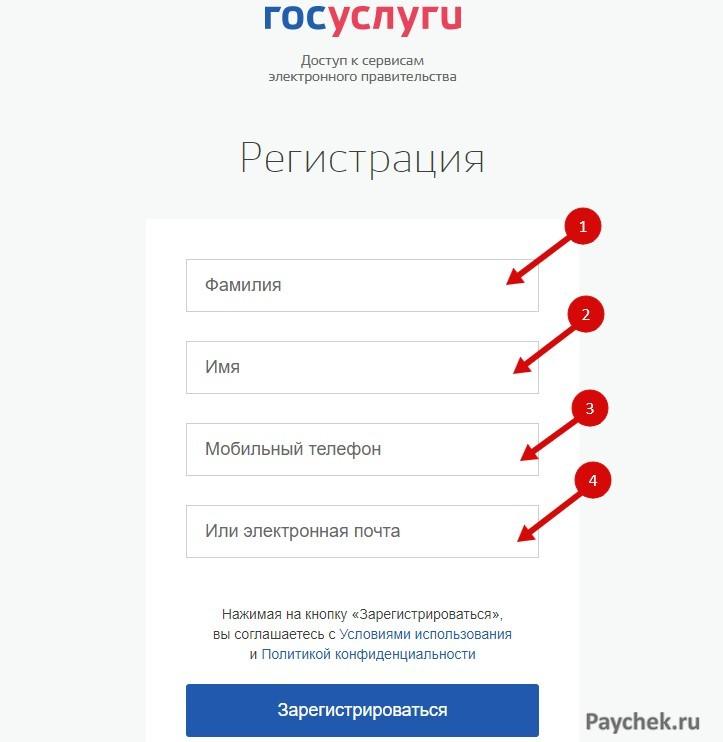 Регистрация страницы на сайте Госуслуг