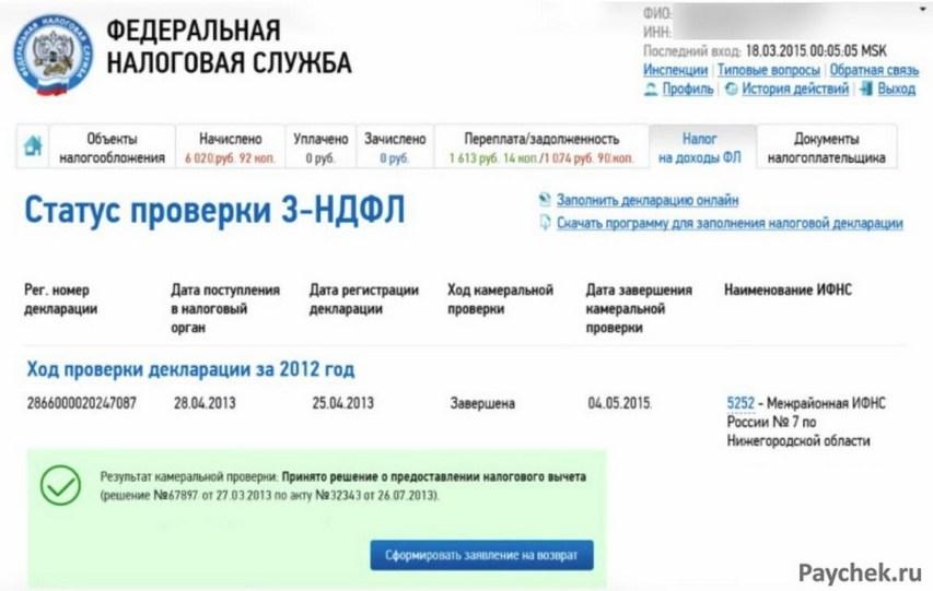 Статус проверки 3-НДФЛ в личном кабинете ФНС