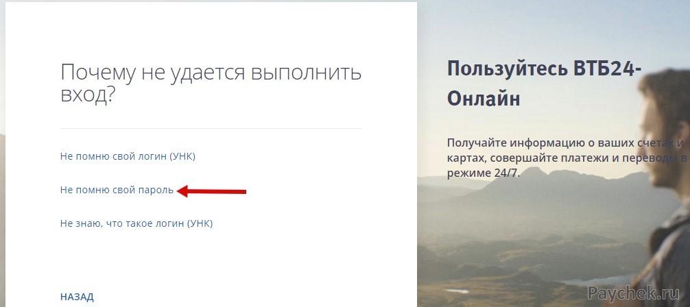 Ошибка входа в личный кабинет ВТБ 24 Онлайн