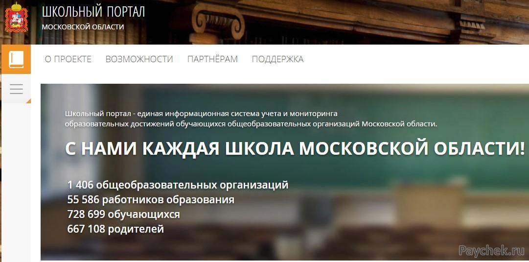 Вход в школьный портал Московской области
