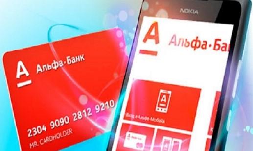 Узнать баланс карты альфа банк через смс