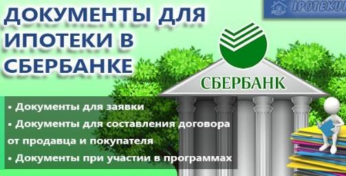 Перечень документов на квартиру ипотека сбербанк