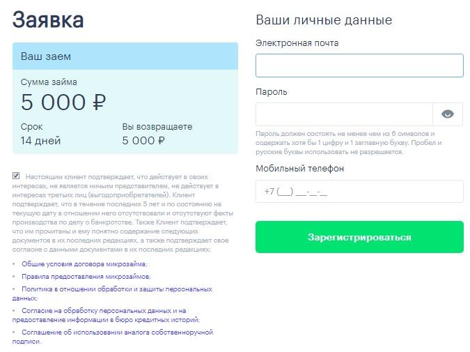 Монеза регистрация на займ