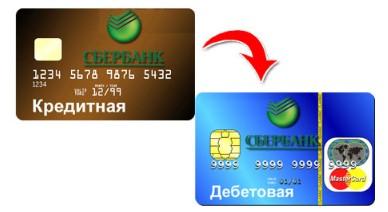 Можно ли перевести деньги с кредитной карты