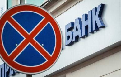 У каких банков будет отозвана лицензия?