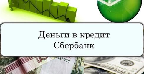 банковские карты в кредит до 300 тыс