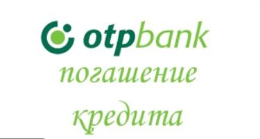Отп банк как оплачивать через приложение