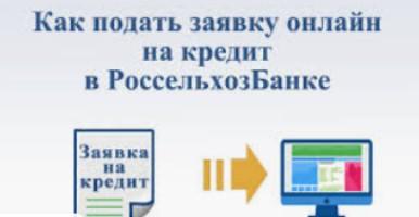 Как подать заявку на кредит в россельхозбанке онлайн